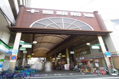 十三駅前通商店街の画像1