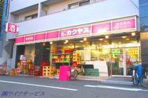 カクヤス 十三店