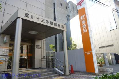 淀川十三本町郵便局の画像1