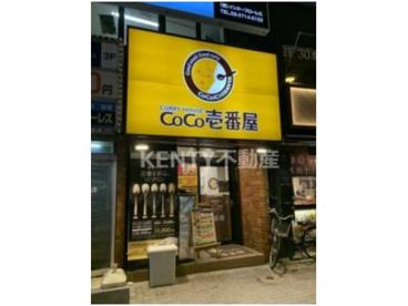 カレーハウスCoCo壱番屋 JR蒲田駅東口店の画像1