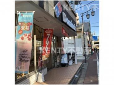 ドミノ・ピザ 六郷土手店の画像1