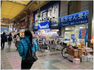 Tomo's(トモズ) 蒲田店の画像1