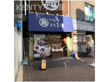 からあげ とり多津 平和島駅前店の画像1