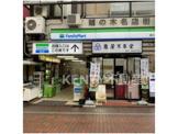 ファミリーマート 鵜の木駅前店