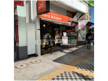 ファーストキッチン 蒲田東口の画像1