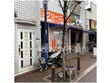 ホームドライ 矢口店の画像1