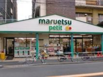 maruetsu(マルエツ) プチ 上中里店