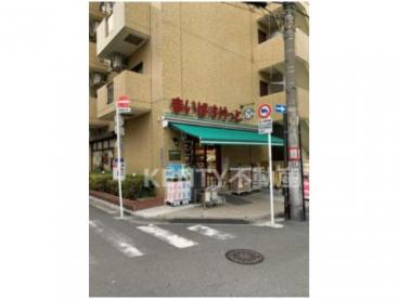 まいばすけっと 蒲田工学院通り店の画像1