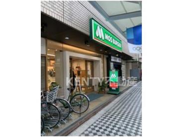モスバーガー 蒲田東店の画像1