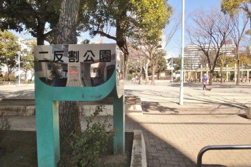 二反割公園の画像