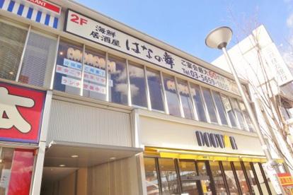 はなの舞 葛西駅前店の画像1