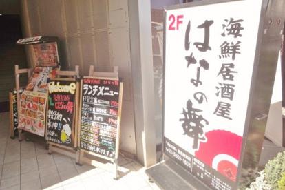 はなの舞 葛西駅前店の画像2