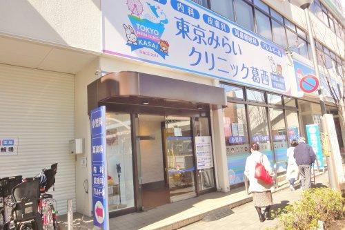 東京みらいクリニック葛西の画像