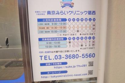 東京みらいクリニック葛西の画像3