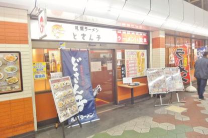 どさん子 葛西駅前店の画像1