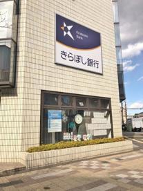 きらぼし銀行 葛西支店の画像1