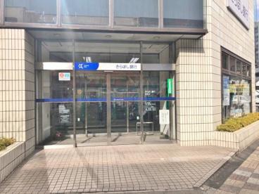 きらぼし銀行 葛西支店の画像2