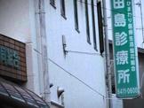 田島診療所