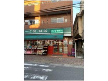 まいばすけっと 西蒲田5丁目店の画像1