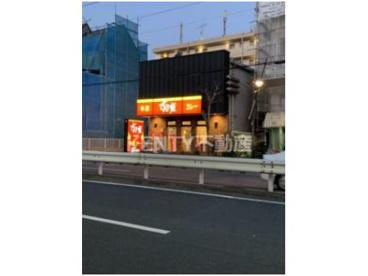 すき家 環七山王店の画像1