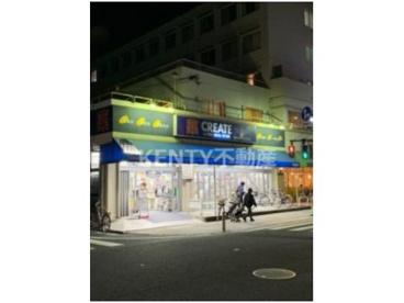 クリエイトSD(エス・ディー) 大田区上池台店の画像1