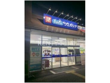 ウエルシア大田上池台店の画像1