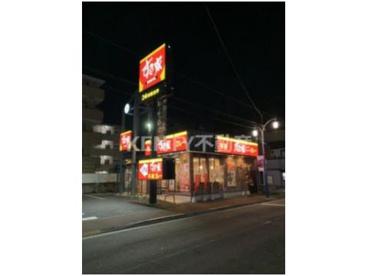 すき家 大田久が原店の画像1
