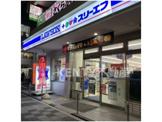 ローソン・スリーエフ 大田区役所前店