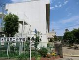 東久留米市立 第二小学校