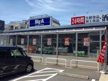 ビッグ・エー 蕨塚越店