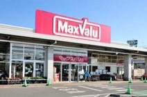 Maxvalu(マックスバリュ) 蕨店