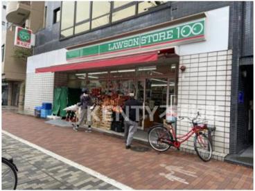 ローソンストア100 LS蒲田本町店の画像1