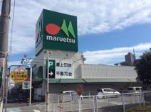 maruetsu(マルエツ) 牧の原店