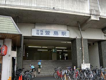 京阪電気鉄道京阪線「萱島」駅の画像1