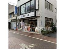 株式会社亀屋万年堂 矢口渡店