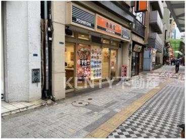 吉野家 蒲田東口店の画像1
