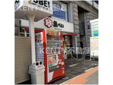 魚べい 大森駅山王北口店の画像1
