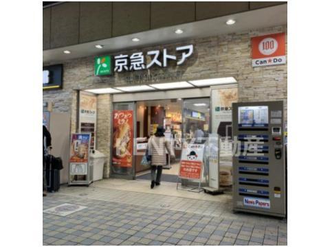 京急ストア 平和島店の画像