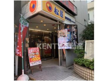 松屋 大森店の画像1