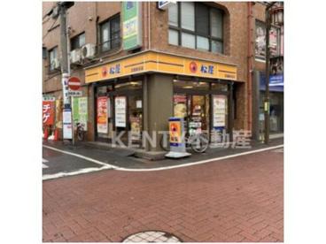 松屋 武蔵新田店の画像1