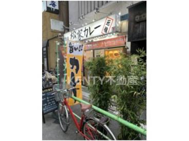 松家カレーの画像1