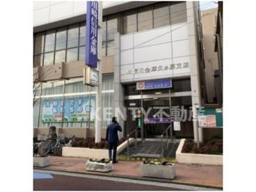 川崎信用金庫久が原支店の画像1