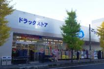 ウエルシア平塚八重咲店