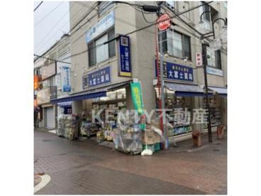 大富士薬局の画像1