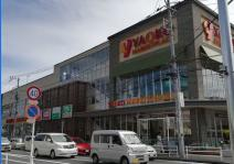 ヤオコー 平塚宮松町店