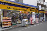 マツモトキヨシ 椎名町