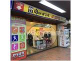 肉のハナマサ 大森店