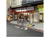 日高屋 平和島駅前店