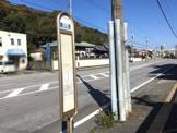 兼山通バス停
