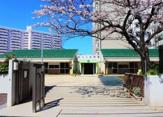 江東区立みどり幼稚園